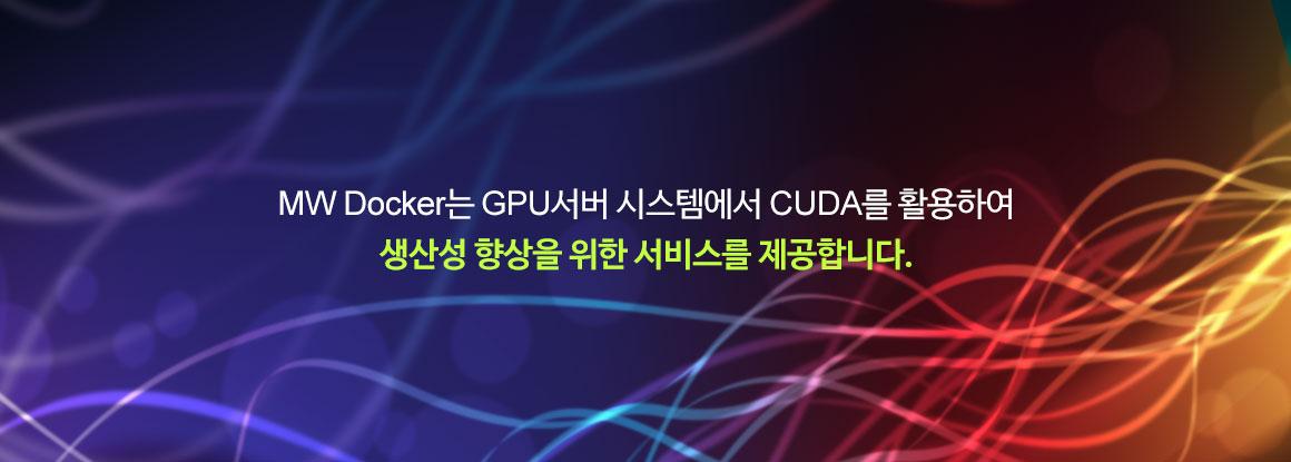 MW Docker는 GPU서버 시스템에서 CUDA를 활용하여 생산성 향상을 위한 서비스를 제공합니다.